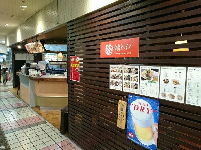 新札幌「台南キッチン」女性にオススメなヘルシーランチ。サンピアザ地下3階【新札幌グルメ】